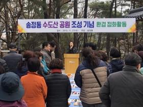 송정동, 수도산 공원조성기념 환경정화활동 실시