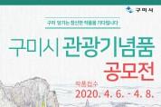 구미가 당기는 '구미시 관광기념품 공모전' 개최