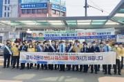구미시, 대중교통 클린&안심 마스크 착용 캠페인 실시