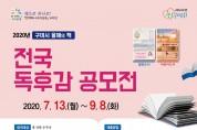 '구미시 올해의 책' 2020년 전국독후감공모전 개최!