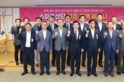 '경북 산업단지 경쟁력 확보를 위한 스마트산단 발전 정책' 세미나 개최