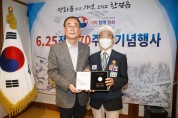 구미시, 6.25전쟁 제70주년 기념행사 개최