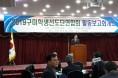 구미교육지원청, 2019년 구미 학생선도단 활동 보고회 개최