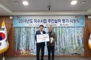 구미시 지방하천 치수사업평가 '최우수기관' 선정