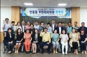 인동동 주민자치위원 위촉식 및 정기회의 개최