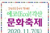 구미시, 마을공동체 어울림 '에코! 각산문화축제' 개최