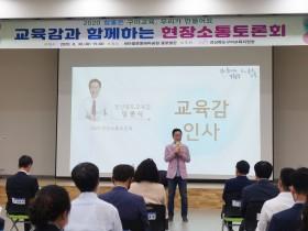 구미교육지원청, 임종식 교육감과 현장소통토론회 개최