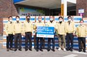 한국환경공단, 구미시에 방호복 1천벌 기부!