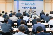 전국체육대회 및 전국장애인체육대회 추진계획 보고회 개최