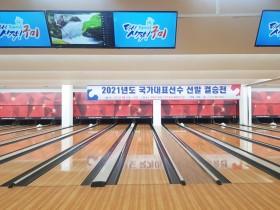 구미시복합스포츠센터, 2021년도 볼링 국가대표선수 선발 결승전 펼쳐!
