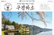 구미경찰서 치안소식지 '구경하소' 창간호 발행