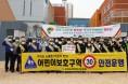 구미경찰서 신당초에서 '어린이 등굣길 교통안전 캠페인' 실시