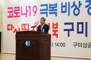 코로나19 극복 비상 경제동향보고회 및 다시뛰자 경북 구미 현장 간담회 개최