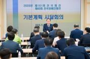 전국체전 성공적 개최를 위한 기본계획 시달회의 개최