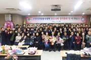 구미시 자원봉사대학 총동창회 정기총회 개최