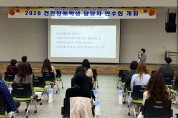 경북서부권역 건강장애학생 담당교사 연수회 개최