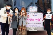 구미시 지역아동센터 종사자, 사랑의 헌혈 행사에 앞장!