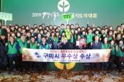 구미시, 경상북도 새마을운동평가 우수상 수상!
