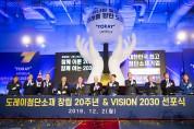 도레이첨단소재(주), 창립 20주년 및 비전 2030 선포식 개최