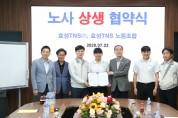 구미시, 효성TNS(주) '고용이 보장되는 구미' 실천운동에 감사패 전달!