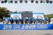 경북 최초! 2019 경북 소상공인 박람회 개최