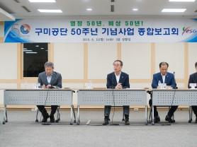 구미공단 50주년 기념사업 종합보고회 개최