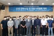 구미시, 이차전지산업 상생전략수립 및 전문가위원회 개최