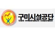 구미시설공단 임원(이사장) 공개모집 재공고 착수