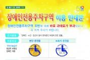 구미시, 2019년도 장애인전용주차구역 위반 과태료 4억 9,400만원 부과!