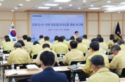 구미시, 코로나19 극복 희망일자리사업 발굴보고회 개최