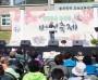 제13회 청정무을 농산물버섯축제 성황리 개최