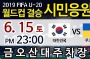 U-20 월드컵 결승경기 금오산 대주차장에서 시민응원전!