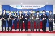 한국산업인력공단 경북서부지사 개청식 개최