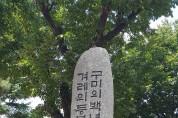 구미초등학교 개교 100주년 기념행사 개최