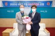 ㈜두원테크 2020년 9월 구미시 이달의 기업 선정!