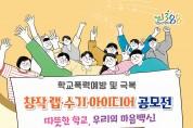 구미시, 2020년 학교폭력예방 및 극복 공모전 개최