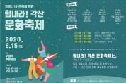 코로나19 극복을 위한 '힘내라! 각산 문화축제' 개최