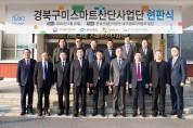 한국산업단지공단, 경북구미 스마트산단사업단 현판식 개최