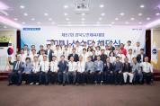 제57회 경북도민체육대회 구미시선수단 해단식 개최