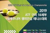 구미시, ATF 공인 주니어테니스 대회 개최