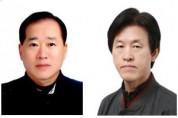 2019년 구미시 최고장인 류동욱(기계정비), 김현보(보일러) 선정
