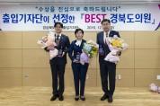 경북도의회 출입기자단, 정세현 의원 베스트 도의원에 선정