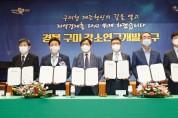 경북도 미래성장 엔진.. 구미 강소연구개발특구 유치!