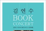 김연수 작가와 함께 떠나는 문학여행 개최