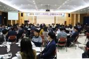 2019 하반기 구미지역 경제동향보고회 개최