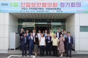 구미경찰서, 산업현장에서 산업보안협의회 개최