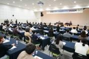구미시, 2020년 신규임용예정공무원 기본소양교육 실시