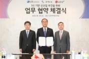 구미시-LG유플러스-금오공대, 5G 기술기반 신산업 추진 업무협약 체결