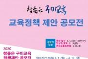 구미교육지원청 '참좋은 구미교육' 교육정책 제안 공모전 개최
