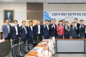 경북 산단대개조 사업 성공추진을 위한 현장 간담회 개최